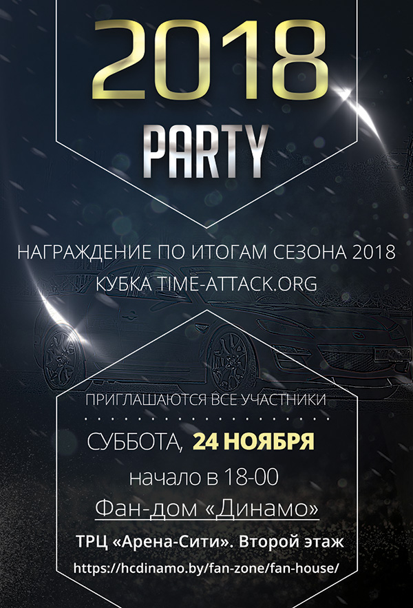2018TAparty