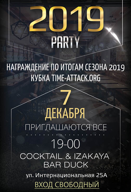 2019party
